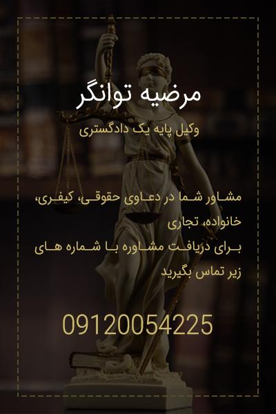 وکیل تهران مرضیه توانگر